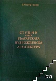 Студии върху българската възрожденска архитектура