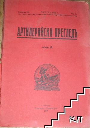 Артилерийски прегледъ. Кн. 5 / августь 1930