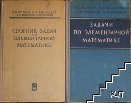 Сборник от задач по елементарной математике / Задачи по элементарной математике