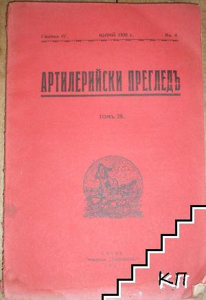 Артилерийски прегледъ. Кн. 4 / юлий 1930