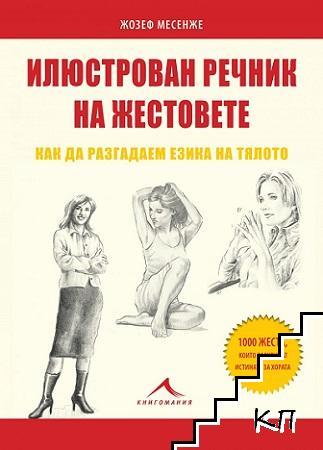 Илюстрован речник на жестовете: Как да разгадаем езика на тялото