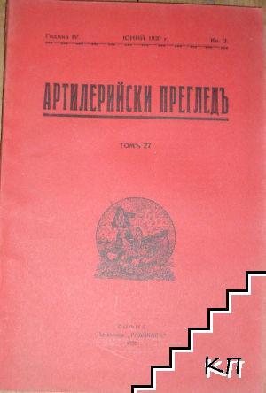 Артилерийски прегледъ. Кн. 3 / юний 1930