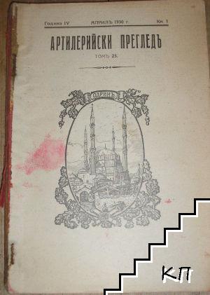 Артилерийски прегледъ. Кн. 1 / априлъ 1930