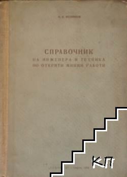 Справочник на инженера и техника по открити минни работи