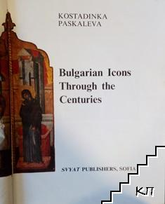 Bulgarian Icons Through the Centuries