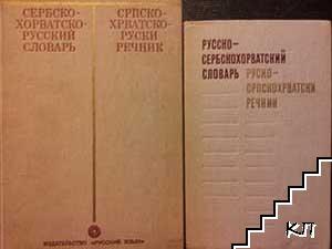 Сербскохорватско-русский словарь / Русско-сербскохорватский словарь