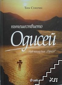 Пътешествието Одисей