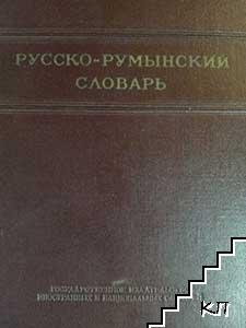 Русско-румынский словарь