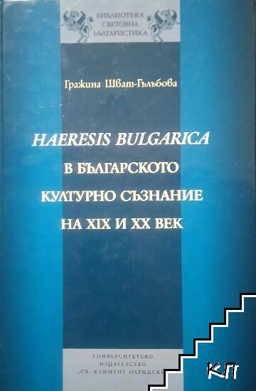 Haeresis Bulgarica в българското културно съзнание на XIX и XX век