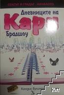 Дневниците на Кари Брадшоу