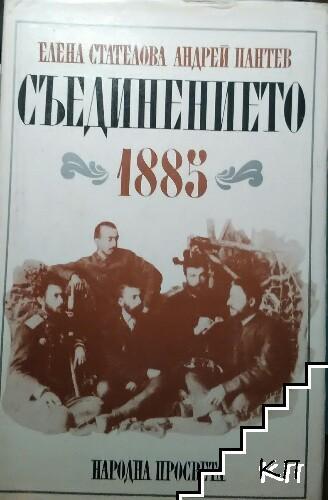 Съединението на Княжество България и Източна Румелия 1885 година