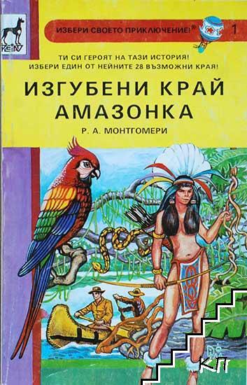 Изгубени край Амазонка