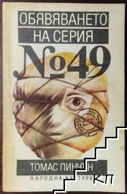 Обявяването на серия № 49