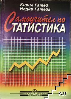 Самоучител по статистика
