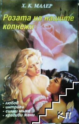 Розата на нашите копнежи