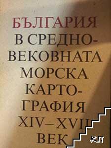 България в средновековната морска картография XIV-XVII век
