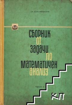 Сборник от задачи по математичен анализ. Част 1