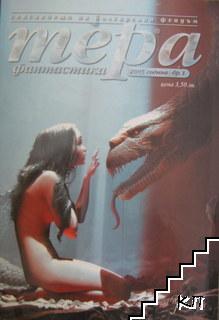 Тера фантастика. Бр. 1 / 2005