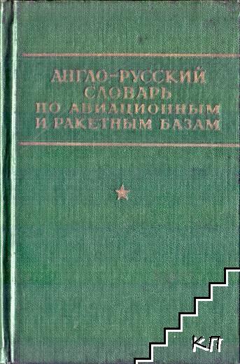 Англо-русский словарь по авиационным и ракетным базам