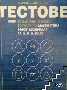 Тестове: Нови тематични и общи тестове по математика върху материала за 5.-6. клас