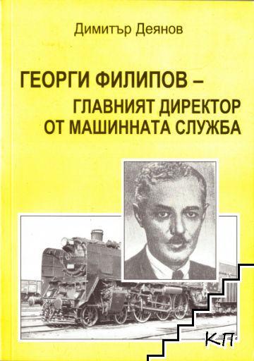 Георги Филипов - главният директор от машинната служба
