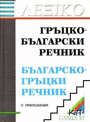 Гръцко-български речник / Българско-гръцки речник
