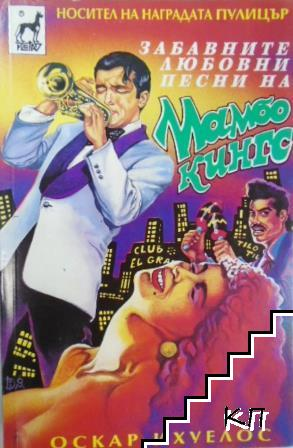 Забавните любовни песни на Мамбо Кингс