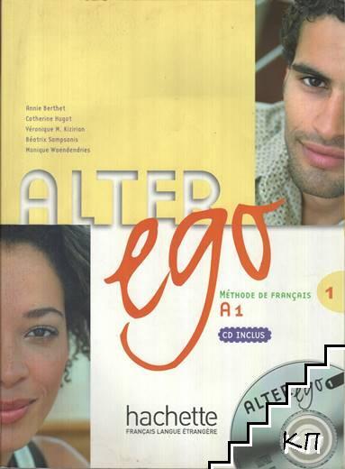 Alter Ego. Methode De Français А1 / Alter Ego. Cahier d'activité А1