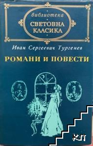 Романи и повести