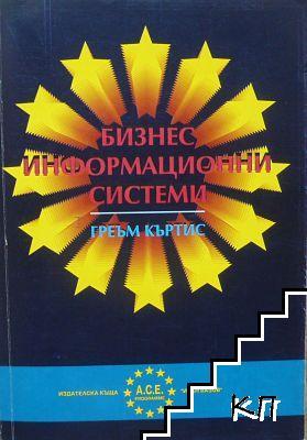 Бизнес-информационни системи