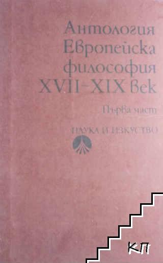 Европейска философия ХVІІ-ХІХ век. Част 1