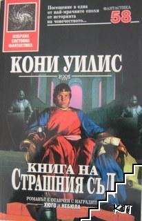 Книга на страшния съд