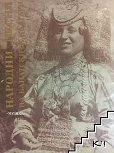 Народни песни на банатските българи