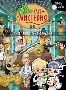 Клуб Мистерия: Съкровището на фараона