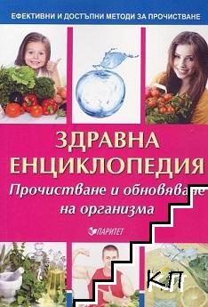 Здравна енциклопедия