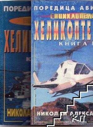 Енциклопедия Хеликоптерите. Том 1-2