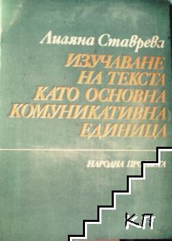Изучаване на текста като основна комуникативна единица