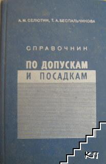 Справочник по допускам и посадкам