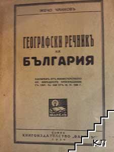 Географски речникъ на България