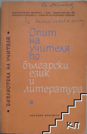 Опит на учителя по български език и литература