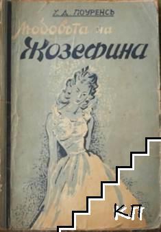 Любовьта на Жозефина