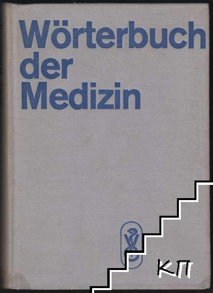 Wörterbuch der Medizin
