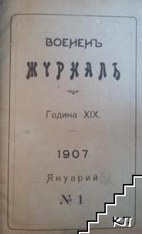 Воененъ журналъ. Кн. 1-7 / 1907
