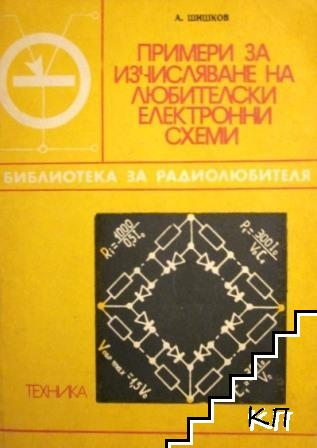 Примери за изчисляване на любителски електронни схеми