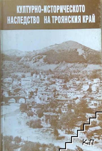 Културно-историческото наследство на Троянския край. Книга 7