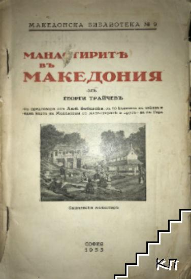 Манастирите въ Македония