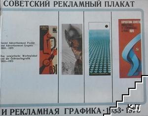 Советский рекламный плакат и рекламная графика 1933-1973