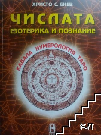 Числата: Езотерика и познание