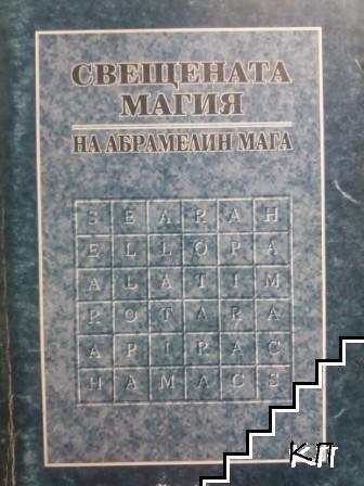 Книга за свещената магия на Абрамелин Мага, както е предадена от Авраам Евреина на неговия син Ламех Гримоар от петнадесети век