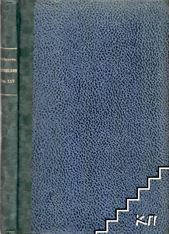 Съчинения. Томъ 25: Нова земя. Роман в седемъ части. Часть 4-7